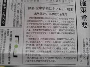 20131213kiji